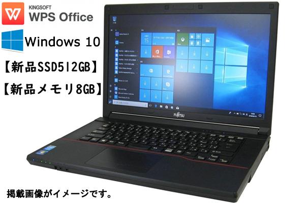 中古パソコン ノートパソコン 新品SSD512GB 新品メモリ8GB Office2016 新世紀Corei5 Windows10 HDMI 無線 A4 15.6型 富士通