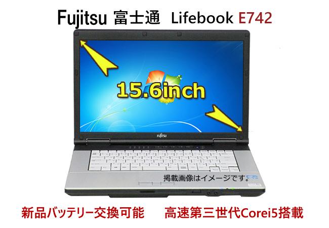 中古パソコン 富士通 Fujitsu Lifebook E742 高速第三世代Corei5搭載! SSD120GB メモリ4G 正規Office2016 windows7搭載 windows10に変更可能 無線LAN HDMI USB3.0 テンキー付き可能 新品バッテリー交換可能 15型 ノートパソコン アウトレット
