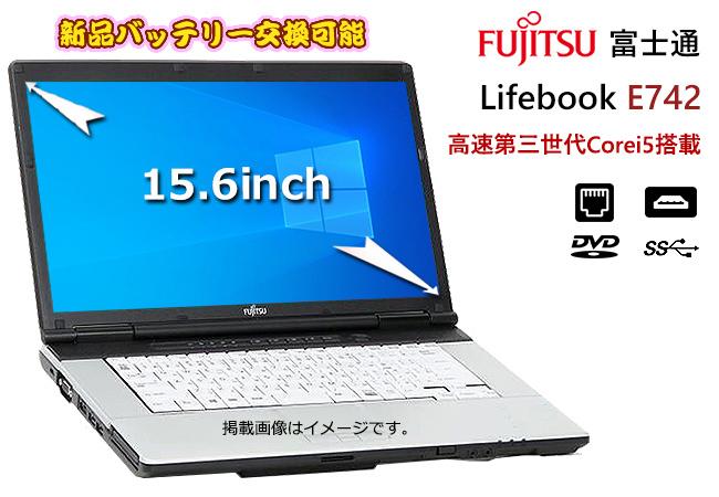中古パソコン windows10搭載 正規Office2016 高速第三世代Corei5搭載! 富士通 Fujitsu Lifebook E742 新品バッテリー交換可能 SSD512GB メモリ4G 無線LAN HDMI USB3.0 テンキー付き可能 15型 ノートパソコン アウトレット