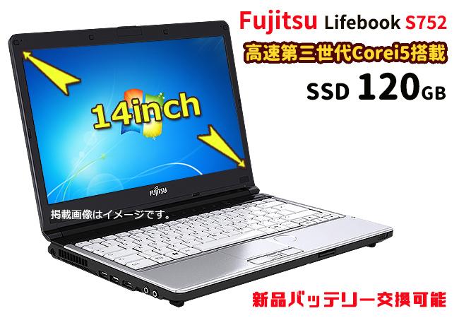 中古パソコン 高速第三世代Corei5搭載! 富士通 Fujitsu Lifebook S752 SSD120GB メモリ4G 正規Office2016 windows7搭載 windows10に変更可能 無線LAN USB3.0 新品バッテリー交換可能 14インチ ノートパソコン アウトレット