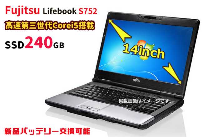 中古パソコン 富士通 Fujitsu Lifebook S752 高速第三世代Corei5搭載! 正規Office2016 windows7搭載 windows10に変更可能 SSD240GB 新品メモリ4G 無線LAN USB3.0 新品バッテリー交換可能 14インチ ノートパソコン アウトレット
