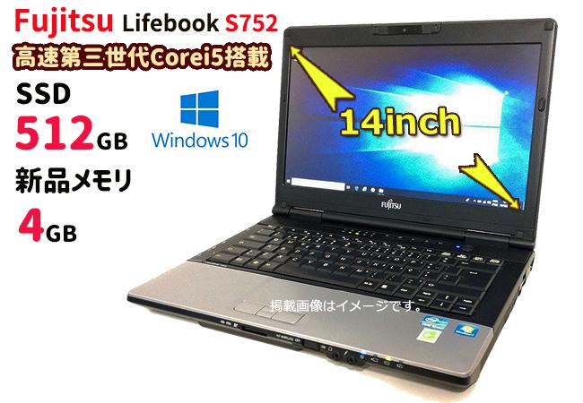 中古パソコン 新品バッテリー交換可能 高速第三世代Corei5搭載 windows10搭載 SSD512GB 新品メモリ4G 富士通 Fujitsu Lifebook S752 正規Office2016 無線LAN USB3.0 14インチ ノートパソコン アウトレット