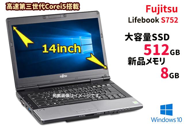 中古パソコン 大容量SSD512GB 新品メモリ8G 高速第三世代Corei5搭載 富士通 Fujitsu Lifebook S752 新品バッテリー交換可能 windows10搭載 正規Office2016 無線LAN USB3.0 14インチ ノートパソコン アウトレット