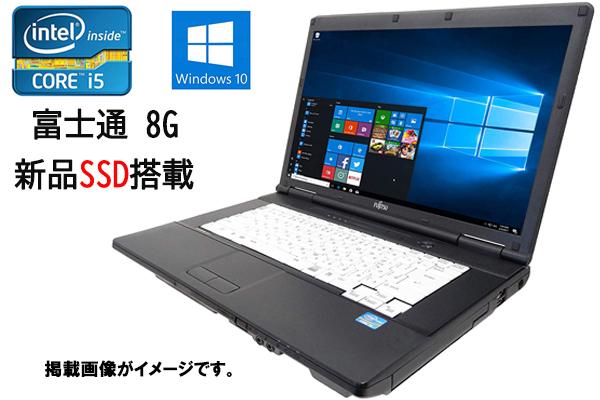 ノートパソコン 中古パソコン 正規 Office 2016 第三世代Corei5 SSD 120GB メモリ8GB 無線 DVDドライブ Windows10 富士通 アウトレット