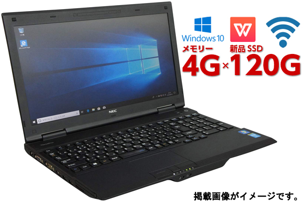 中古パソコン ノートパソコン 本体 Windows10 SSD120GB メモリ4GB DVDドライブ Celeron 正規Office A4 15.6型 NEC Versapro 本体 アウトレット