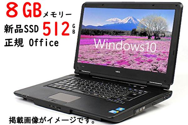 中古パソコン ノートパソコン 正規 Office 第3世代 Corei5 新品SSD512GB Windows10 HDMI USB 無線 メモリ8GB DVDドライブ A4 NEC Versapro アウトレット