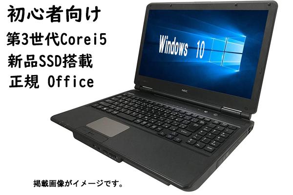 中古パソコン ノートパソコン 正規 Office 第3世代 Corei5 新品SSD120GB Windows10 HDMI USB 無線 メモリ8GB DVDドライブ A4 NEC アウトレット