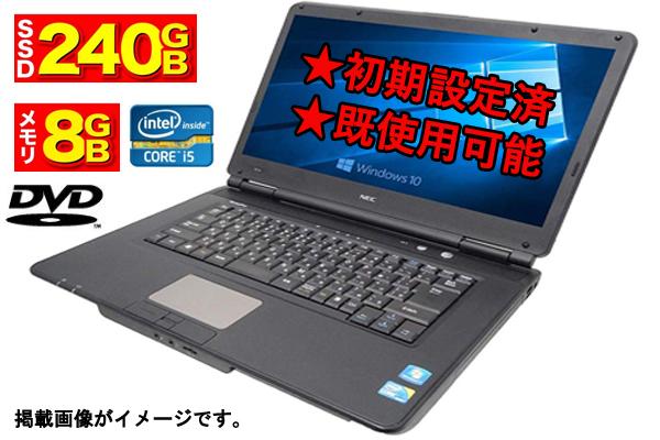 ノートパソコン 中古パソコン Office Win10 新品SSD240GB メモリ8GB 第3世代Corei5 USB3.0 新品バッテリー交換可能 DVD 無線 NEC Versapro アウトレット