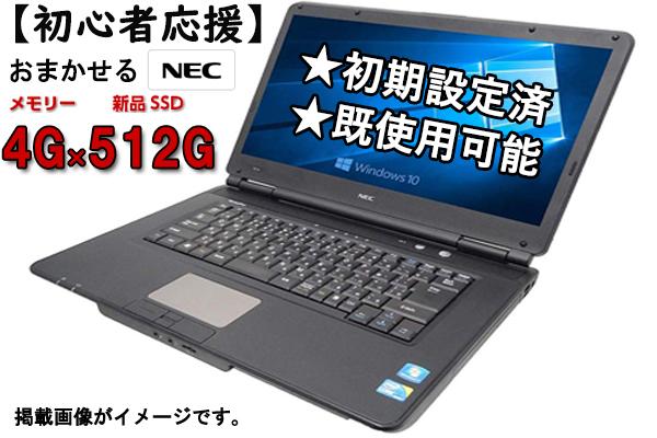 中古パソコン ノートパソコン Office2016 Windows10 第3世代Corei3 新品SSD512GB メモリ4GB USB3.0 新品バッテリー交換可能 15型 NEC Versapro アウトレット