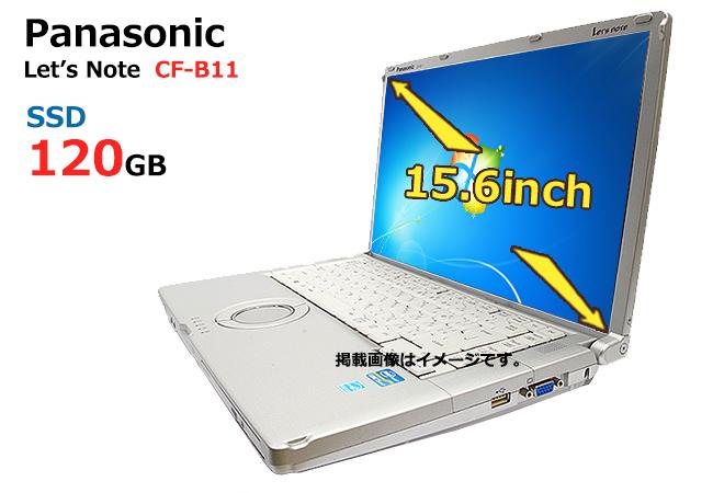 中古パソコン 高速第三世代Corei3搭載 Panasonic Let's Note CF-B11 SSD120GB 新品メモリ2G 正規Office2016 windows7搭載 windows10に変更可能 無線LAN HDMI USB3.0 15型 ノートパソコン 初期設定済 すぐ使える アウトレット