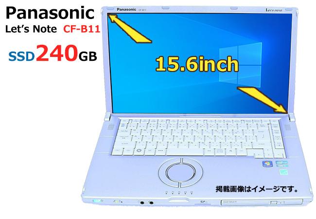 中古パソコン 高速第三世代Corei3搭載 SSD240GB 新品メモリ4G Panasonic Let's Note CF-B11 正規Office2016 windows10搭載 無線LAN HDMI USB3.0 15型 ノートパソコン 初期設定済 すぐ使える アウトレット