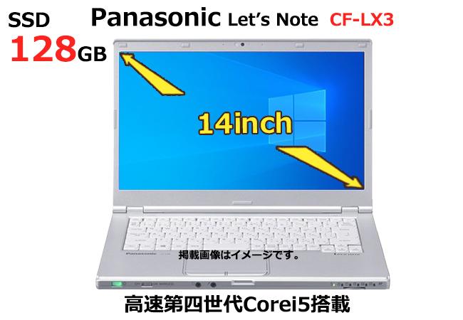 ★中古パソコン 正規Office2016 windows10搭載 高速第四世代Corei5搭載 Panasonic Let's Note CF-LX3 SSD128GB メモリ4G 無線LAN HDMI USB3.0 14inch モバイルパソコン ノートパソコン 初期設定済 すぐ使える アウトレット