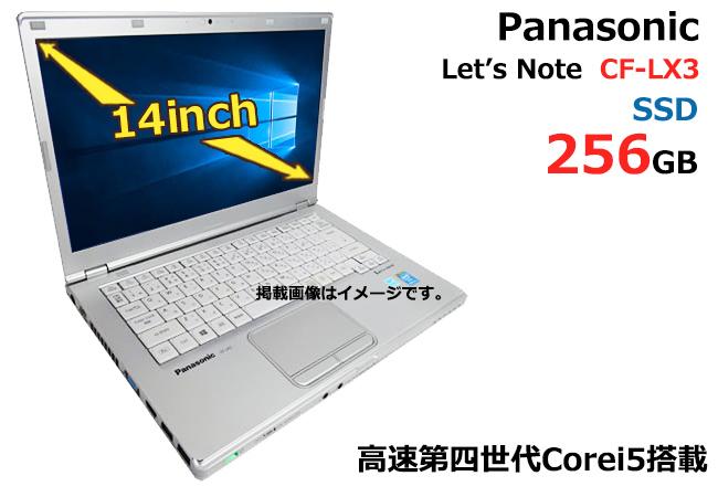 ★中古パソコン SSD256GB メモリ4G 正規Office2016 windows10搭載 高速第四世代Corei5搭載 Panasonic Let's Note CF-LX3 無線LAN HDMI USB3.0 14inch モバイルパソコン ノートパソコン 初期設定済 すぐ使える アウトレット