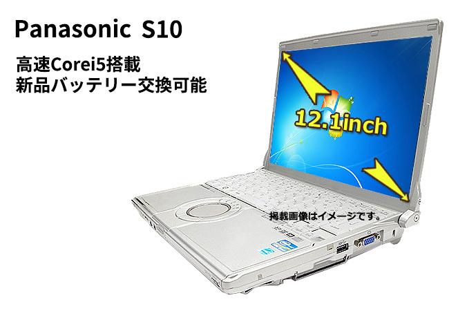 中古パソコン 高速Corei5搭載 Panasonic Let's Note S10 SSD120GB メモリ4G 正規Office2016 windows7搭載 windows10に変更可能 無線LAN HDMI 12.1inch モバイルパソコン ノートパソコン 初期設定済 すぐ使える アウトレット