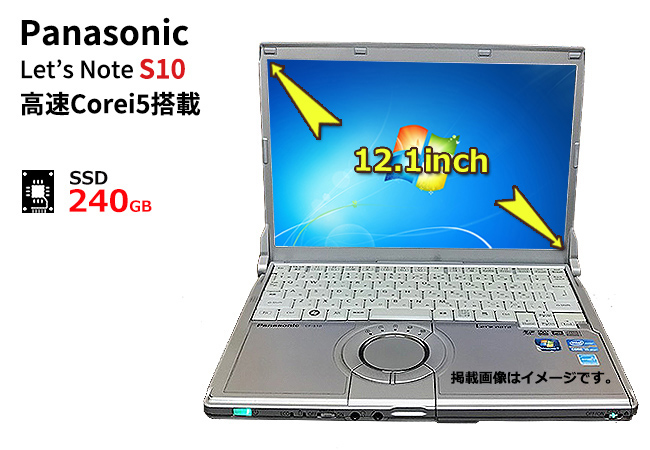 中古パソコン Panasonic Let's Note S10 高速Corei5搭載 windows7搭載 windows10に変更可能 SSD240GB 新品メモリ4G 正規Office2016 無線LAN HDMI 12.1inch モバイルパソコン ノートパソコン 初期設定済 すぐ使える アウトレット
