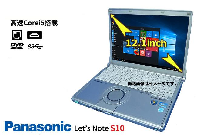 中古パソコン 高速Corei5搭載 Panasonic Let's Note S10 windows10搭載 新品HDD320GB メモリ4G 正規Office2016 無線LAN HDMI USB3.0 12.1inch モバイルパソコン ノートパソコン 初期設定済 すぐ使える アウトレット