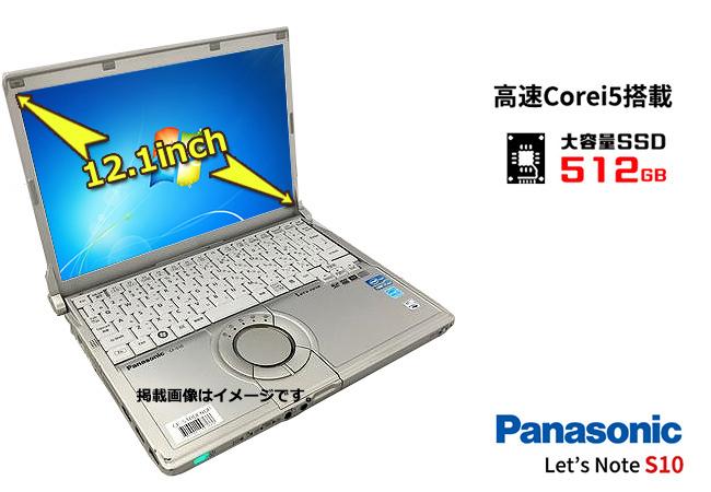 中古パソコン windows7搭載 正規Office2016 Panasonic Let's Note S10 大容量SSD512GB 新品メモリ4G 高速Corei5搭載 無線LAN HDMI USB3.0 12.1inch モバイルパソコン ノートパソコン 初期設定済 すぐ使える アウトレット