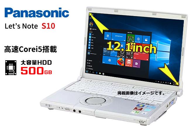 中古パソコン Panasonic Let's Note S10 windows10搭載 正規Office2016 HDD500GB メモリ4G 高速Corei5搭載 無線LAN HDMI USB3.0 12.1inch モバイルパソコン ノートパソコン 初期設定済 すぐ使える アウトレット