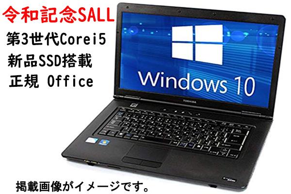 中古 ノートパソコン 新品バッテリー交換済み ノートPC 正規 Office2016 大容量 SSD120 Windows10 第3世代 Corei5 メモリ4GB DVDドライブ 無線 14型〜 NEC 富士通 東芝 等 アウトレット