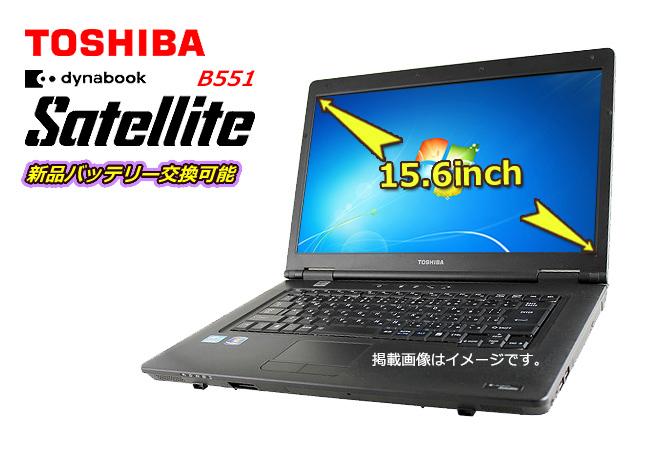 中古パソコン 東芝 TOSHIBA DynaBook Satellite B551 高速Corei5搭載! 新品バッテリー交換可能 SSD120GB メモリ4G 正規Office2016 windows7搭載 windows10に変更可能 無線LAN HDMI テンキー付き可能 15型 ノートパソコン アウトレット