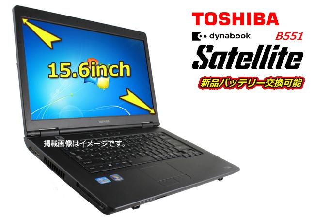 中古パソコン 高速Corei5搭載 新品バッテリー交換可能 東芝 TOSHIBA DynaBook Satellite B551 SSD240GB メモリ4G 正規Office2016 windows7搭載 windows10に変更可能 テンキー付き可能 無線LAN HDMI 15型 ノートパソコン アウトレット