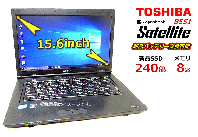中古パソコン 美品 新品SSD240GB メモリ8G 高速Corei5搭載 東芝 TOSHIBA DynaBook Satellite B551 新品バッテリー交換可能 正規Office2016 windows10搭載 テンキー付き可能 無線LAN HDMI 15型 ノートパソコン アウトレット