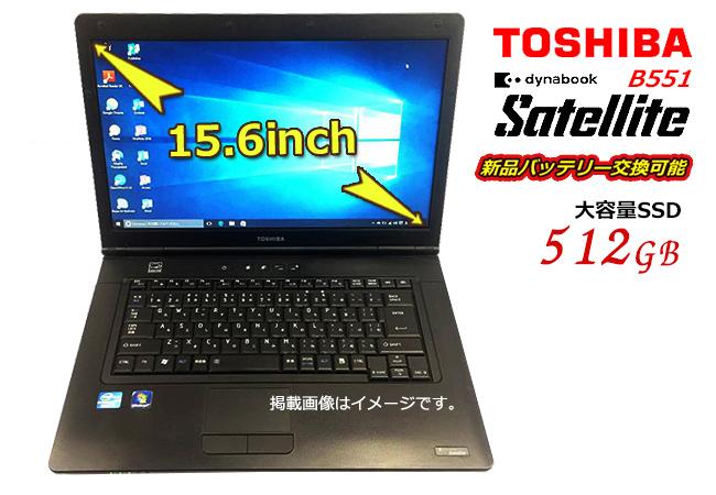中古パソコン 新品バッテリー交換可能 正規Office2016 windows10搭載 美品 東芝 TOSHIBA DynaBook Satellite B551 SSD512GB 新品メモリ4G 高速Corei5搭載 テンキー付き可能 無線LAN HDMI 15型 ノートパソコン アウトレット