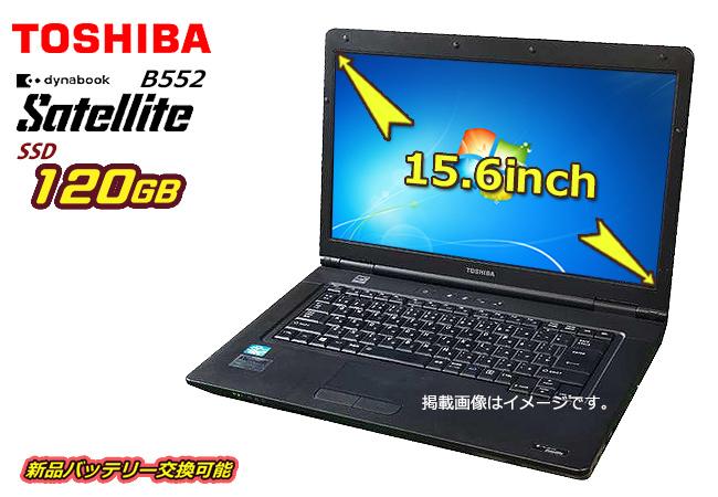 中古パソコン 新品バッテリー交換可能 東芝 TOSHIBA DynaBook Satellite B552 高速Corei3搭載 SSD120GB メモリ4G 正規Office2016 windows7搭載 windows10に変更可能 無線LAN HDMI USB3.0 テンキー付き可能 15型 ノートパソコン アウトレット