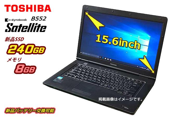 中古パソコン 東芝 TOSHIBA DynaBook Satellite B552 正規Office2016 windows10 Corei3搭載! 新品SSD240GB メモリ8G テンキー付き可能 新品バッテリー交換可能 無線LAN HDMI USB3.0 15型 ノートパソコン アウトレット