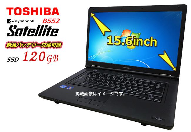 中古パソコン 東芝 TOSHIBA DynaBook Satellite B552 高速第三世代Corei5搭載! 新品バッテリー交換可能 SSD120GB メモリ4G 正規Office2016 windows7搭載 windows10に変更可能 無線LAN HDMI USB3.0 テンキー付き可能 15型 ノートパソコン アウトレット