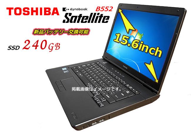 中古パソコン 高速第三世代Corei5搭載! 東芝 TOSHIBA DynaBook Satellite B552 新品バッテリー交換可能 SSD240GB メモリ4G 正規Office2016 windows7搭載 windows10に変更可能 無線LAN HDMI USB3.0 テンキー付き可能 15型 ノートパソコン アウトレット