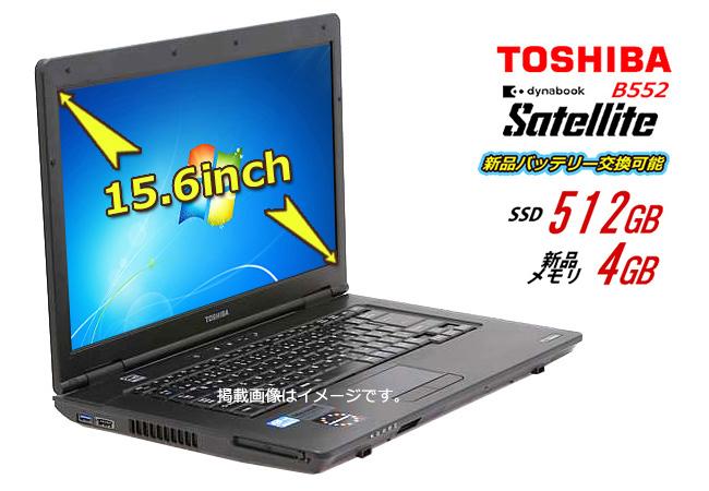 中古パソコン 新品バッテリー交換可能! 超高速第三世代Corei5搭載 SSD512GB 新品メモリ4G 東芝 TOSHIBA DynaBook Satellite B552 正規Office2016 windows7搭載 windows10に変更可能 無線LAN HDMI USB3.0 テンキー付き可能 15型 ノートパソコン アウトレット