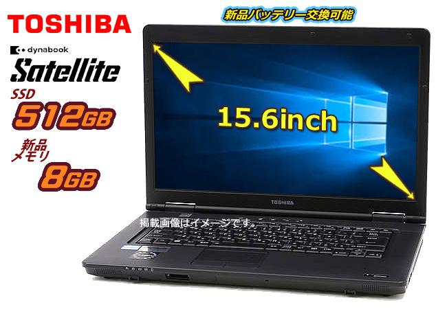 中古パソコン 新品バッテリー交換可能! 大容量SSD512GB 新品メモリ8G 東芝 TOSHIBA DynaBook Satellite B552 超高速第三世代Corei5搭載 正規Office2016 windows10搭載 無線LAN HDMI USB3.0 テンキー付き可能 15型 ノートパソコン アウトレット