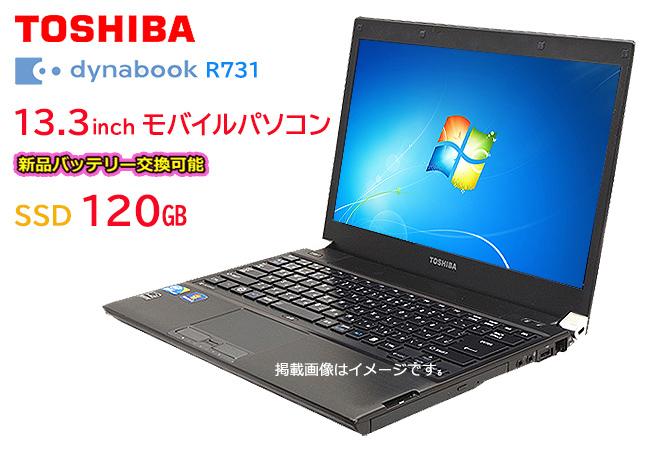 中古パソコン 東芝 TOSHIBA Dynabook R731 高速Corei5搭載! SSD120GB メモリ4G 正規Office2016 windows7搭載 windows10に変更可能 無線LAN HDMI 新品バッテリー交換可能 モバイルパソコン ノートパソコン アウトレット