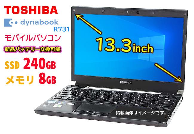 中古パソコン モバイルパソコン 高速Corei5搭載! 新品バッテリー交換可能 東芝 TOSHIBA Dynabook R731 SSD240GB メモリ8G windows10搭載 正規Office2016 無線LAN HDMI ノートパソコン アウトレット