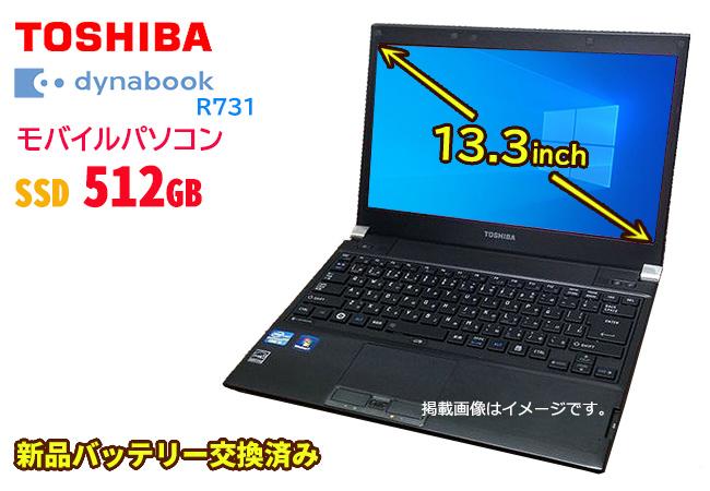 中古パソコン モバイルパソコン 新品バッテリー交換済 高速Corei5搭載 大容量SSD512GB メモリ4G 東芝 TOSHIBA Dynabook R731 windows10搭載 正規Office2016 無線LAN HDMI ノートパソコン アウトレット