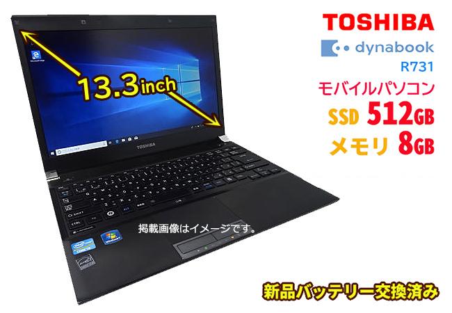 中古パソコン モバイルパソコン 東芝 TOSHIBA Dynabook R731 windows10搭載 正規Office2016 新品バッテリー交換済 高速Corei5搭載 大容量SSD512GB メモリ8G 無線LAN HDMI ノートパソコン アウトレット