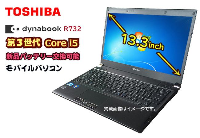 中古パソコン 高速第三世代Corei5搭載! 東芝 TOSHIBA Dynabook R732 SSD120GB メモリ4G 正規Office2016 windows7搭載 windows10に変更可能 無線LAN HDMI USB3.0 新品バッテリー交換可能 モバイルパソコン ノートパソコン アウトレット