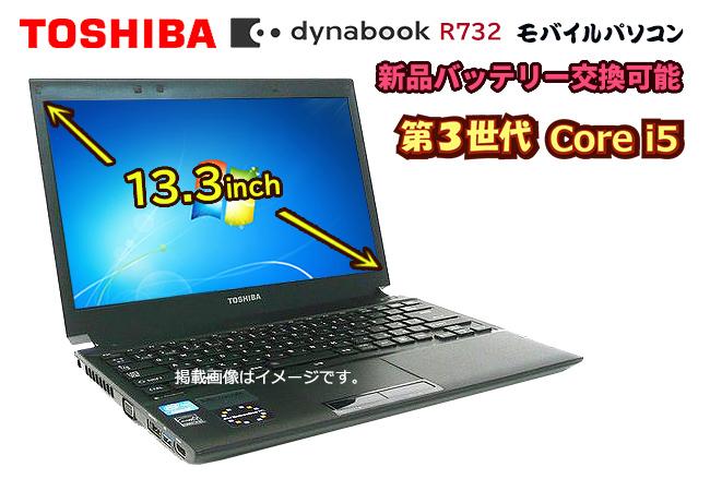 中古パソコン 東芝 TOSHIBA Dynabook R732 高速第三世代Corei5搭載! SSD240GB 新品メモリ4G 新品バッテリー交換可能 正規Office2016 windows7搭載 windows10に変更可能 無線LAN HDMI USB3.0 モバイルパソコン ノートパソコン アウトレット