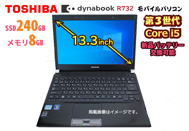 中古パソコン 新品バッテリー交換可能 高速第三世代Corei5搭載 東芝 TOSHIBA Dynabook R732 SSD240GB メモリ8G 正規Office2016 windows10搭載 無線LAN HDMI USB3.0 モバイルパソコン ノートパソコン アウトレット