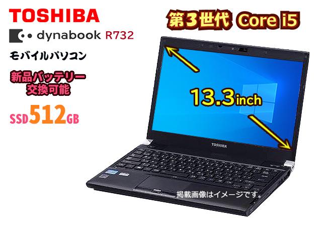 中古パソコン 大容量SSD512GB 新品メモリ4G 新品バッテリー交換可能 高速第三世代Corei5搭載 東芝 TOSHIBA Dynabook R732 正規Office2016 windows10搭載 無線LAN HDMI USB3.0 モバイルパソコン ノートパソコン アウトレット