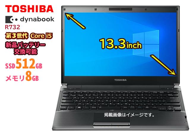 中古パソコン 大容量SSD512GB 新品メモリ8G 正規Office2016 windows10搭載 東芝 TOSHIBA Dynabook R732 新品バッテリー交換可能 高速第三世代Corei5搭載 無線LAN HDMI USB3.0 モバイルパソコン ノートパソコン アウトレット