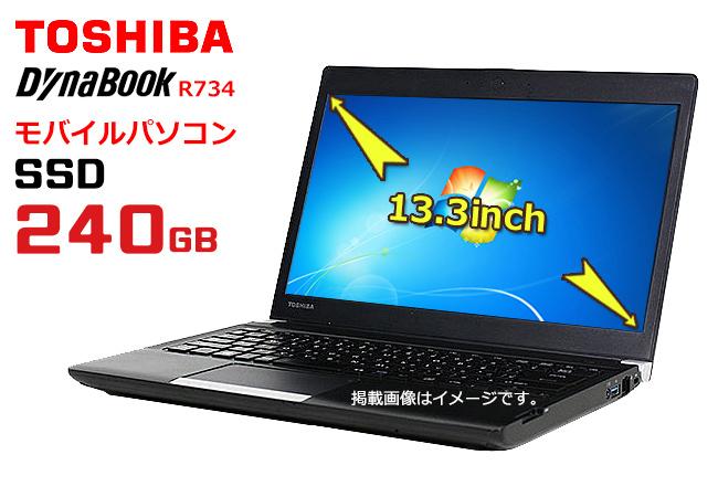 中古パソコン 超高速第四世代Corei5搭載! 東芝 TOSHIBA DynaBook R734 正規Office2016 windows7搭載 windows10に変更可能 新品バッテリー交換可能 SSD240GB メモリ4G 無線LAN HDMI USB3.0 13型 モバイルパソコン ノートパソコン アウトレット