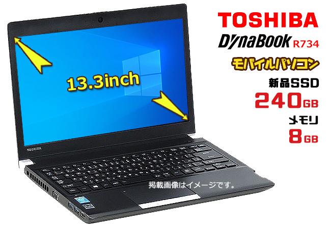 中古パソコン 新品バッテリー交換可能 超高速第四世代Corei5搭載! 正規Office2016 windows10搭載 東芝 TOSHIBA DynaBook R734 新品SSD240GB メモリ8G 無線LAN HDMI USB3.0 13型 モバイルパソコン ノートパソコン アウトレット