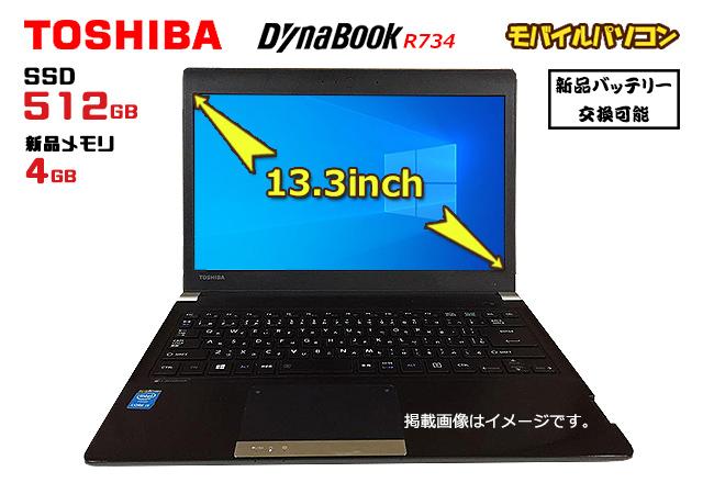 中古パソコン 大容量SSD512GB 新品メモリ4G 新品バッテリー交換可能 超高速第四世代Corei5搭載! 正規Office2016 windows10搭載 東芝 TOSHIBA DynaBook R734 無線LAN HDMI USB3.0 13型 モバイルパソコン ノートパソコン アウトレット