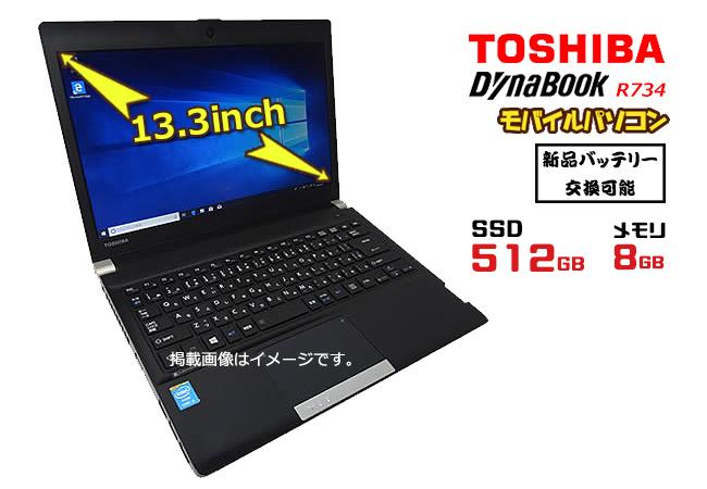 中古パソコン 東芝 TOSHIBA DynaBook R734 超高速第四世代Corei5搭載! 大容量SSD512GB メモリ8G 新品バッテリー交換可能 正規Office2016 windows10搭載 無線LAN HDMI USB3.0 13型 モバイルパソコン ノートパソコン アウトレット