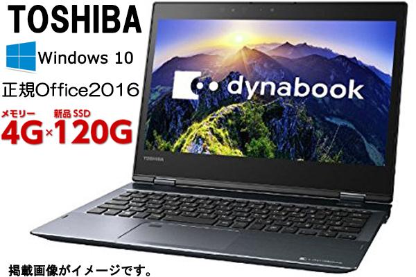 新品バッテリー交換済み 中古パソコン ノートパソコン Corei3 新品SSD120GB メモリ4GB office2016 Win10 USB 新品キーボード DVDROM 15型 東芝 dynabook アウトレット