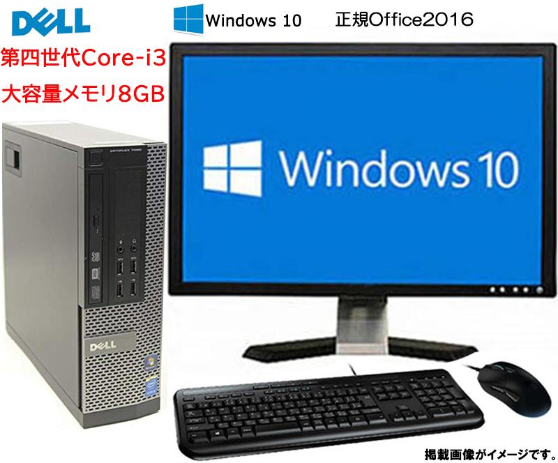 【Windows 10搭載】DELL Optiplex 3020/7020/9020【第4世代Core i3 正規版Office付き 8GBメモリ 大容量HDD500GB 】キーボード&マウス標準搭載 中古パソコン Windows10 Windows7 23インチ液晶 中古デスクトップPC デル デスクトップパソコン