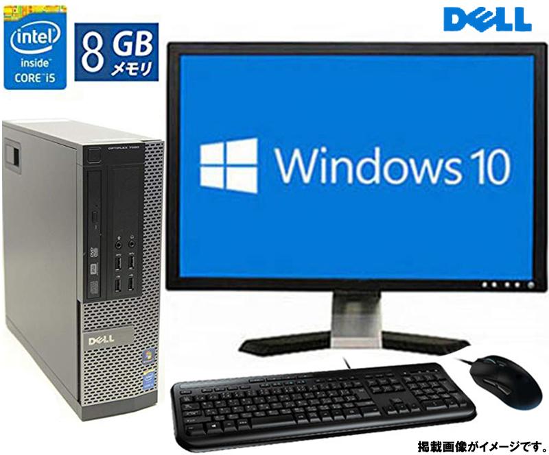 【Windows 10搭載】DELL Optiplex 3020/7020/9020 【第4世代Core i5 正規版Office付き 8GBメモリ 大容量1TB 】中古美品キーボード&マウス標準搭載 中古パソコン Windows10 Windows7 22インチ液晶 中古デスクトップPC デル デスクトップパソコン