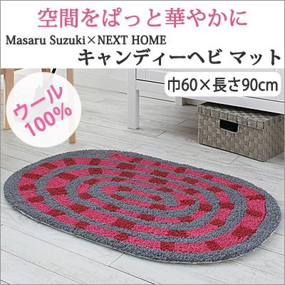 鈴木マサル コラボ送料無料 スミノエ キャンディーヘビ マット 巾60×長さ90cm 【6ss】